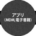 アプリ(MDM、電子書籍)