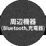 周辺機器(Bluetooth、充電器)