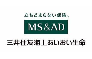 三井住友海上あいおい生命保険株式会社